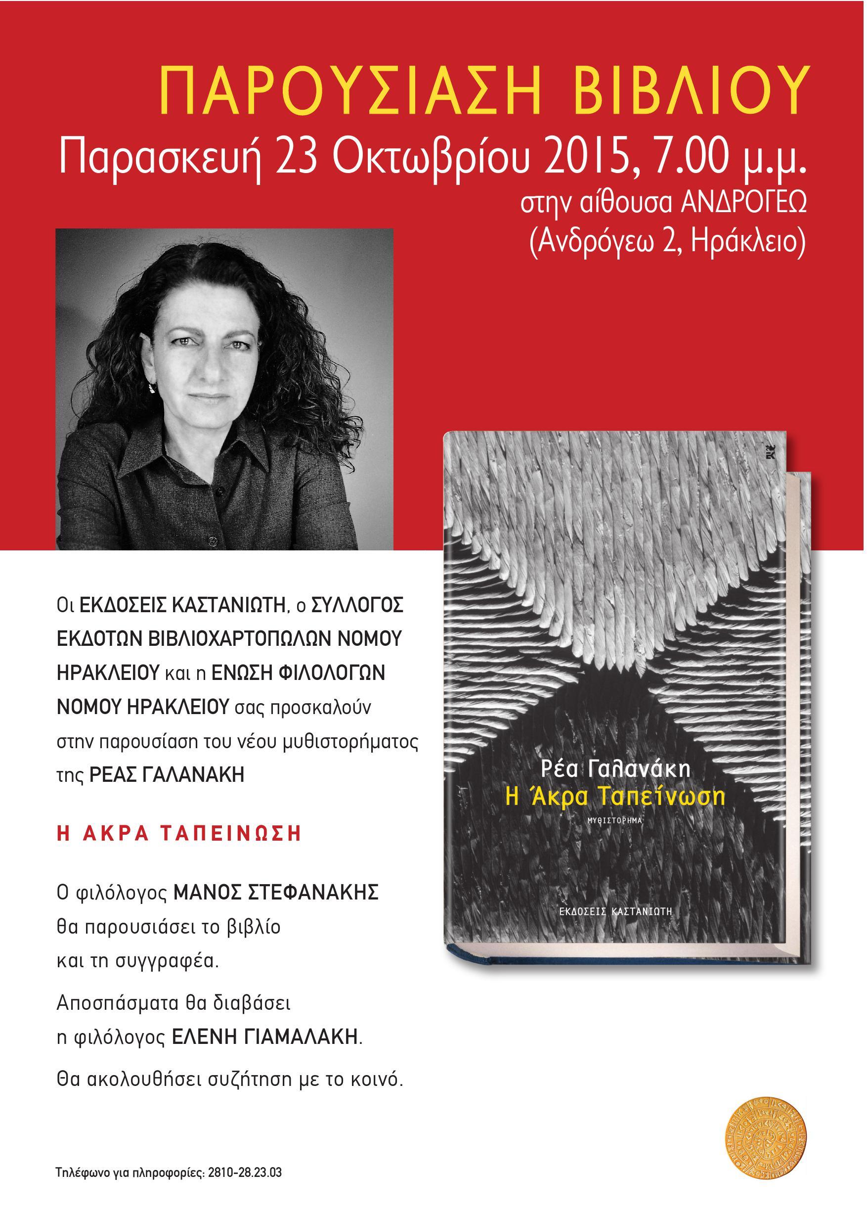 Παρουσίαση του νέου βιβλίου της Ρέας Γαλανάκη, Άκρα Ταπείνωση