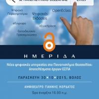 Afisa_Hm_30_10_15_Uth_DS_000001