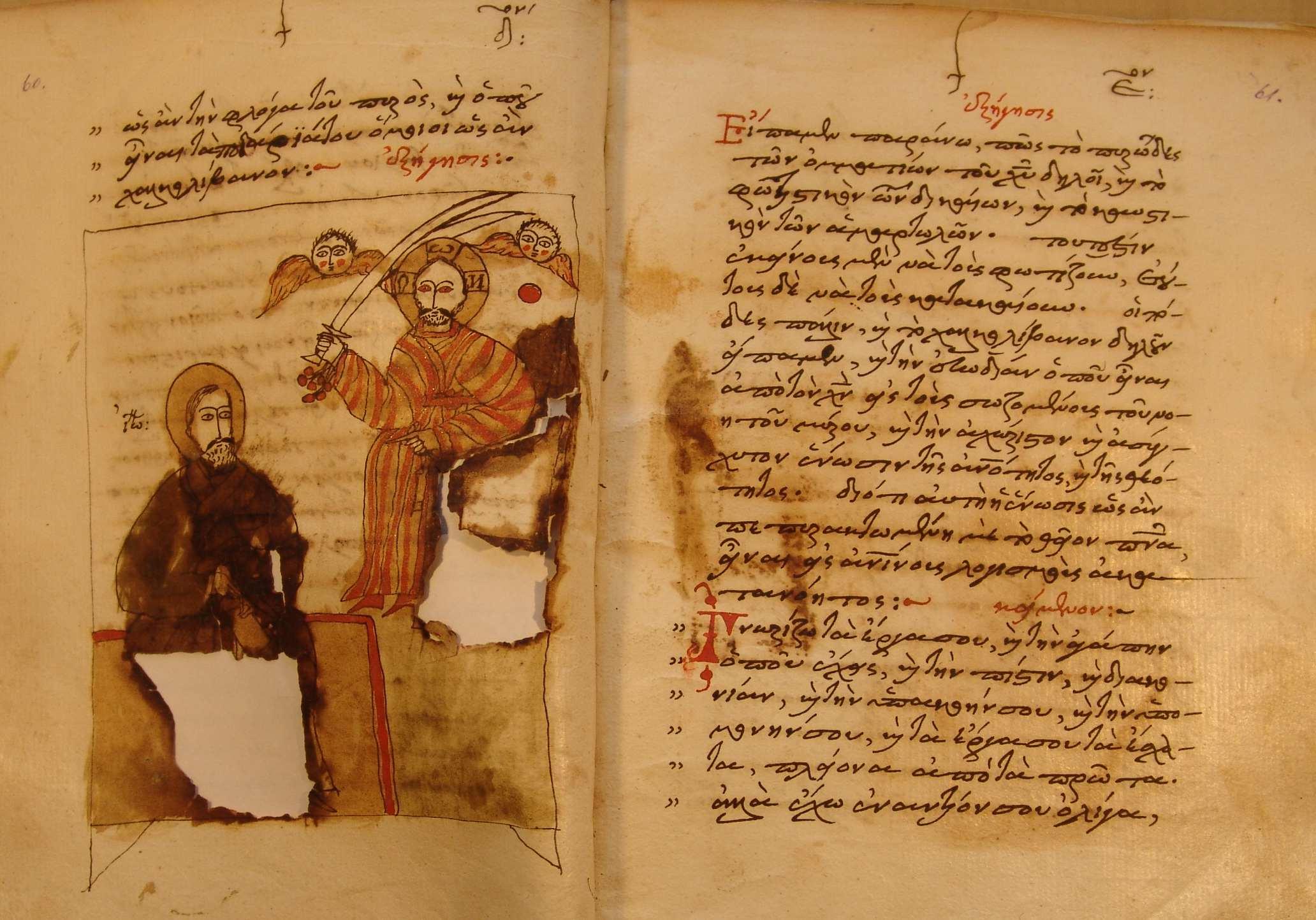 «Πρώτη Γλώσσα και Πολυγλωσσία: Εκπαιδευτικές και Κοινωνικοπολιτισμικές Προσεγγίσεις»