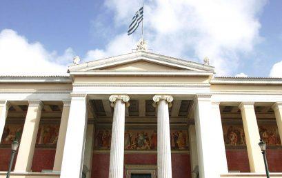 Το Πανεπιστήμιο Αθηνών σταθερά στα σημαντικότερα ερευνητικά ιδρύματα σύμφωνα με την κατάταξη του National Taiwan University