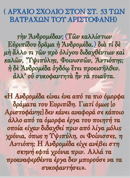 Για τις «Φοίνισσες» του Ευριπίδη: (1) Εισαγωγικά