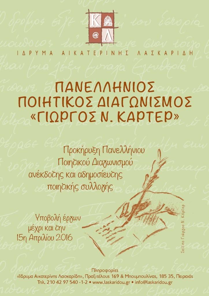 Πανελλήνιος Ποιητικός Διαγωνισμός «Γιώργος Ν. Κάρτερ»