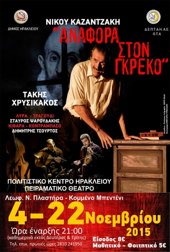 «ΑΝΑΦΟΡΑ ΣΤΟΝ ΓΚΡΕΚΟ» του Νίκου Καζαντζάκη με τον Τάκη Χρυσικάκο