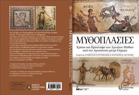 """""""Μυθοπλασίες. Χρήση και πρόσληψη των Αρχαίων Μύθων από την Αρχαιότητα μέχρι Σήμερα""""."""