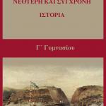 Ιστορία Γ´ Γυμνασίου: Ενότητα 5-Ο ελληνισμός από τα μέσα τον 18ου έως τις αρχές, του 19ου αι.(Σχεδιάγραμμα μαθήματος)