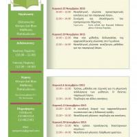 seminario gia filologous