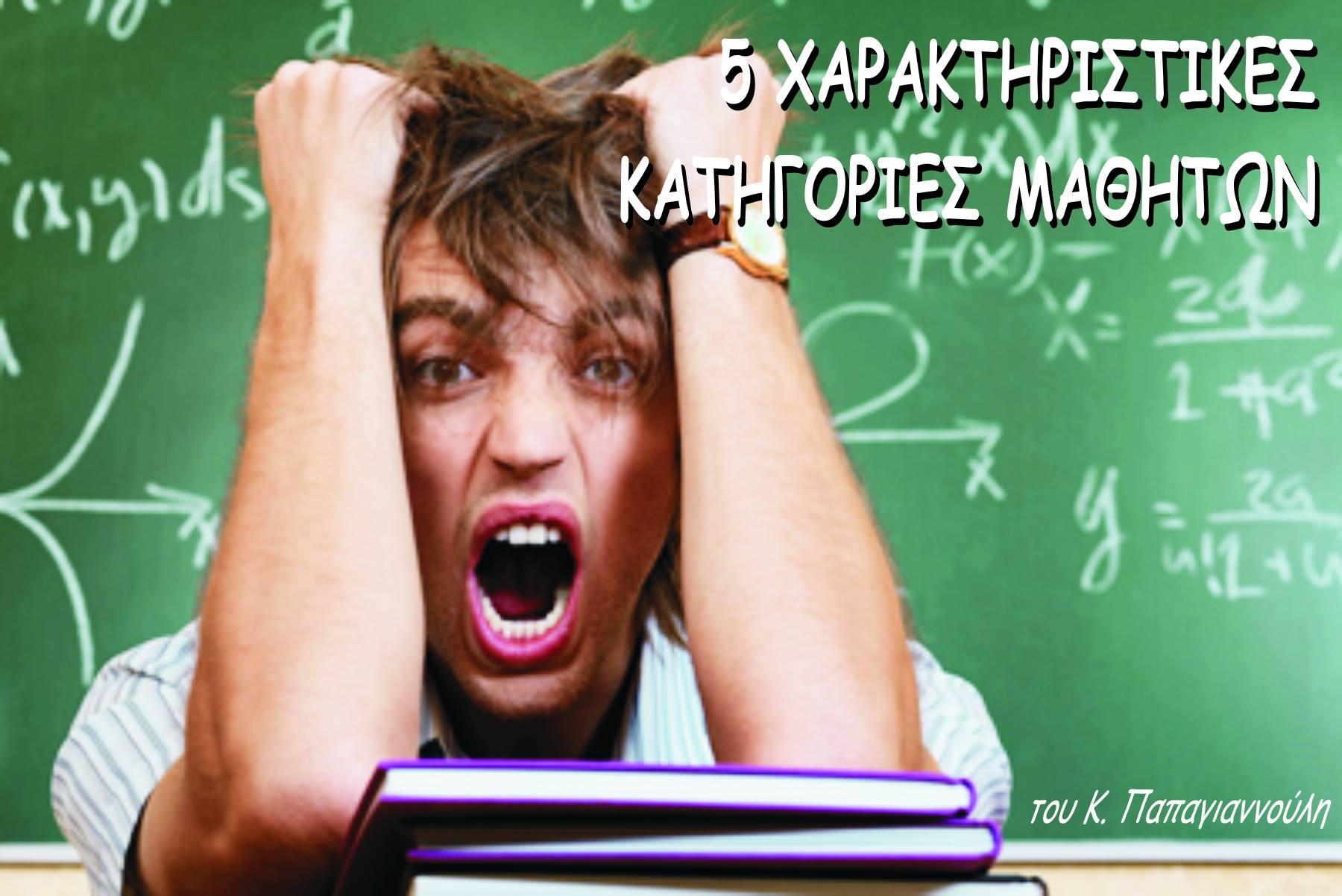 5 χαρακτηριστικές κατηγορίες μαθητών