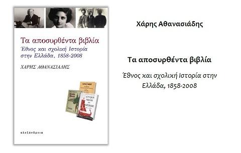 Παρουσίαση Βιβλίου:«Τα αποσυρθέντα βιβλία. Έθνος και σχολική Ιστορία στην Ελλάδα,  1858-2008» του Χάρη Αθανασιάδη