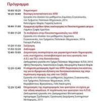 afisa_vikip_naniopoulos