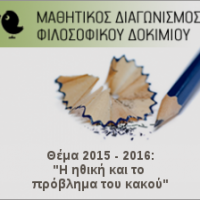 student-contest-2015-16
