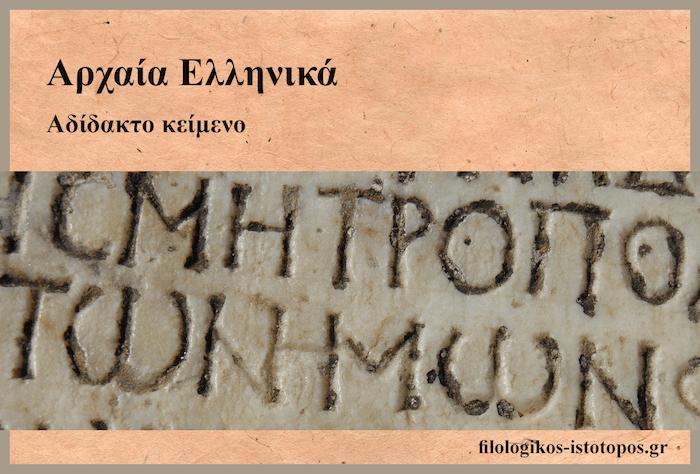 Αδίδακτο κείμενο: Πλάτωνος Ἀπολογία Σωκράτους 30a-b