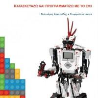 book_ev3