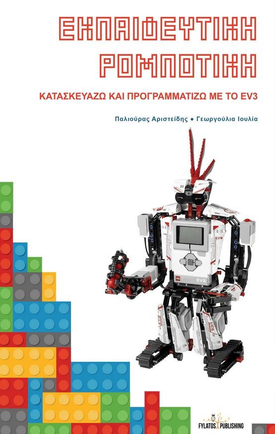"Namaste: 3 διαγωνισμοί, 2 στόχοι, 1 όραμα – ""Η Εκπαιδευτική Ρομποτική στην Ελλάδα"""