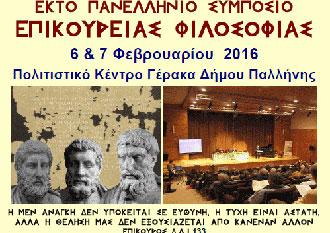 6o Πανελλήνιο Συμπόσιο Επικούρειας Φιλοσοφίας στην Παλλήνη