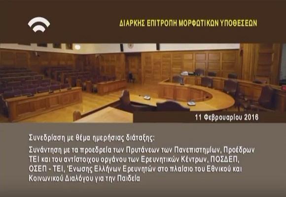 Οπτικοακουστικό υλικό και πρακτικά της Επιτροπής Μορφωτικών Υποθέσεων