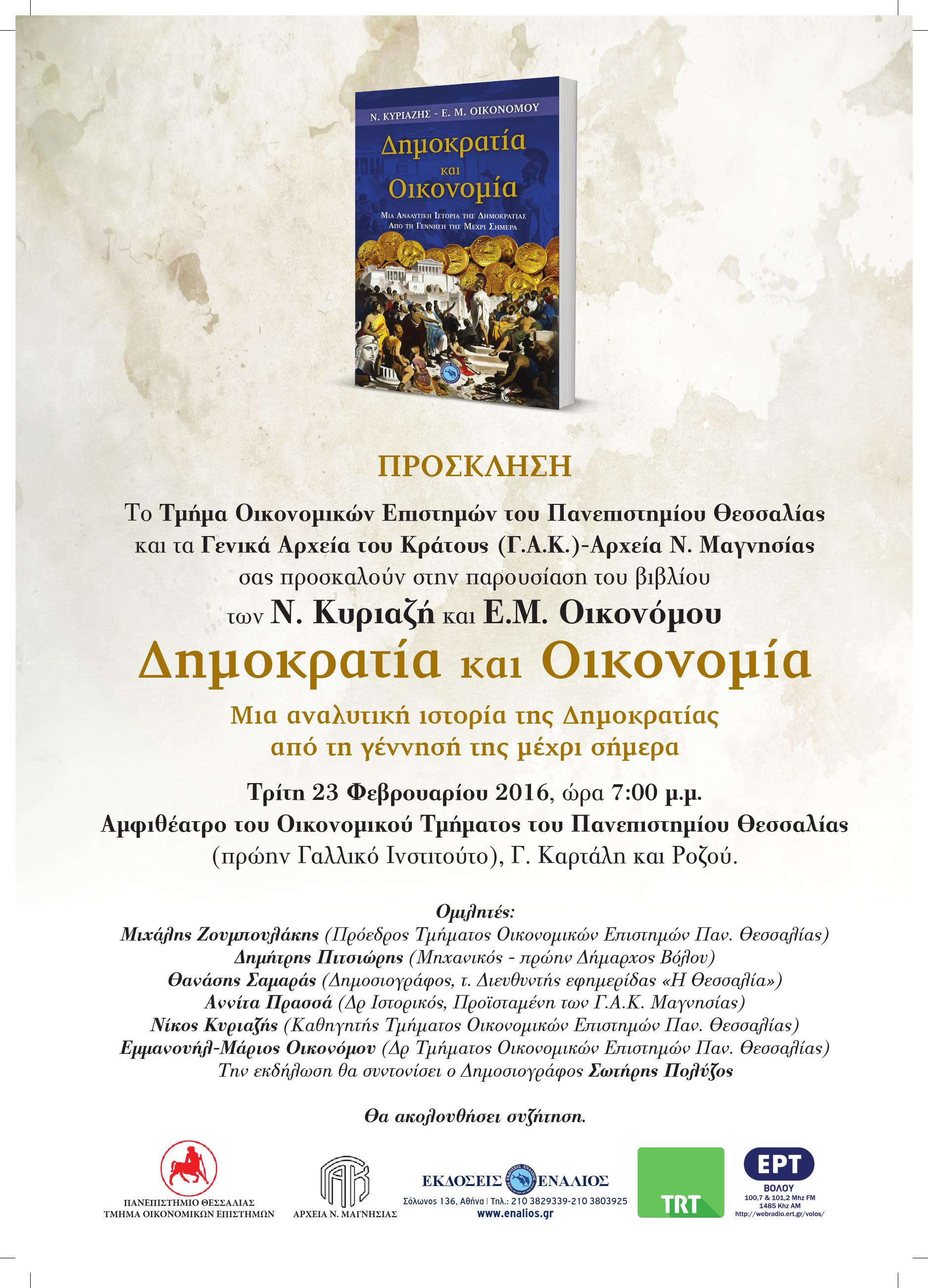 """Παρουσίαση Βιβλίου """"Δημοκρατία και Οικονομία"""""""