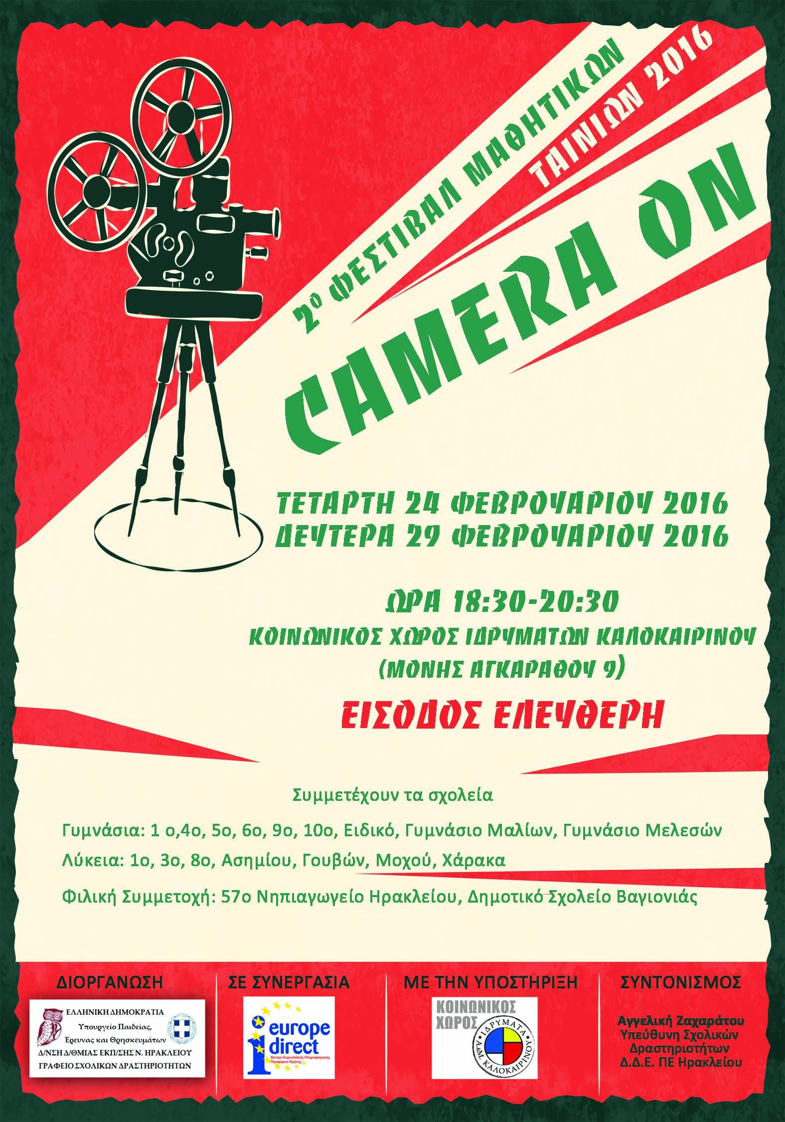 Φεστιβάλ μαθητικών ταινιών 2016:Camera on