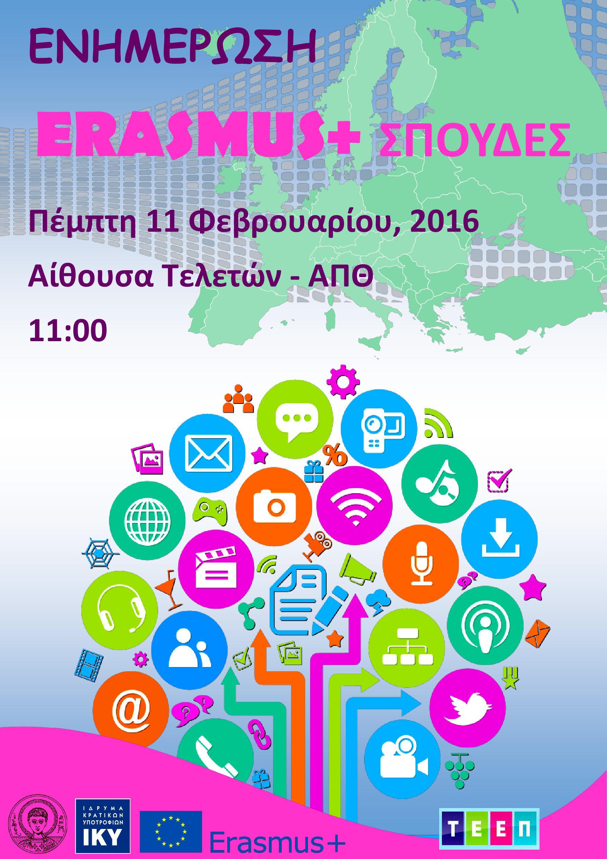 Ενημερωτική εκδήλωση για Erasmus+ για Σπουδές 2016-2017