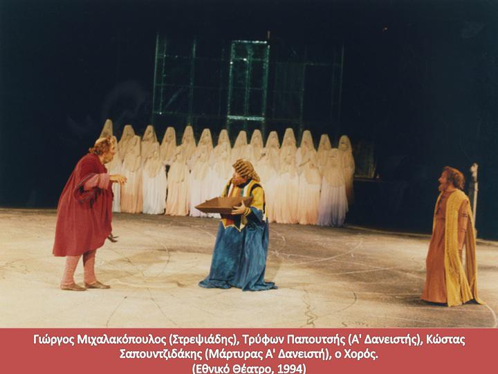 """Για τις """"Νεφέλες"""" του Αριστοφάνη: (3.7) Ιαμβικές Σκηνές (1335-1541 Στ.)"""