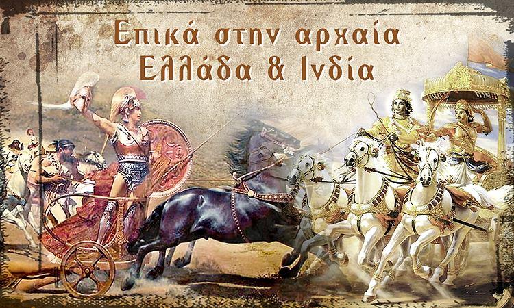 Ανοιχτή ομιλία με θέμα: Επικά στην αρχαία Ελλάδα και Ινδία