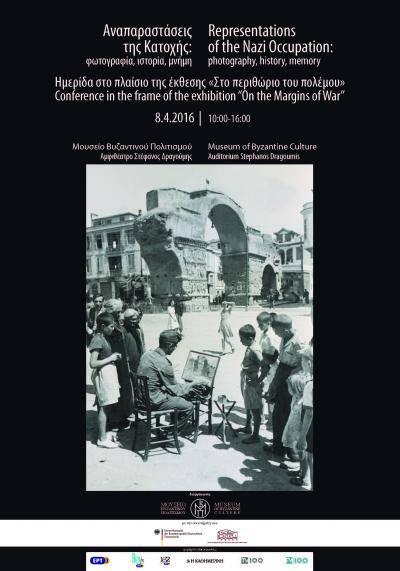 Ημερίδα στο Μουσείο Βυζαντινού Πολιτισμού. Αναπαραστάσεις της Κατοχής: φωτογραφία, ιστορία, μνήμη