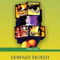 Ekfrasi-Ek8esi_B-Lyk
