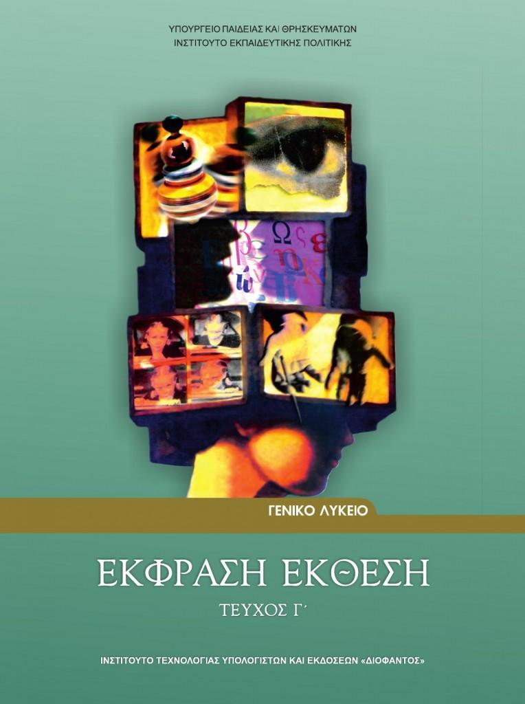 Λεξιλογικές ασκήσεις(2)