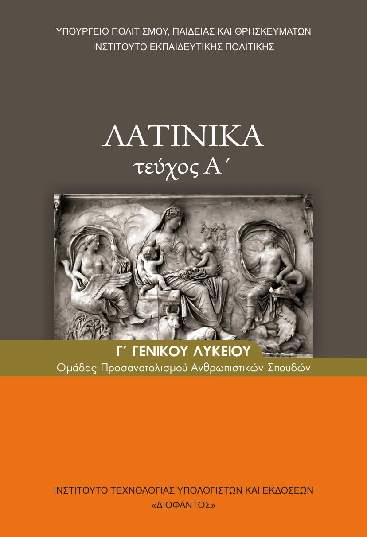 Λατινικά: Φράσεις που χρησιμοποιούμε συχνά στην ελληνική γλώσσα