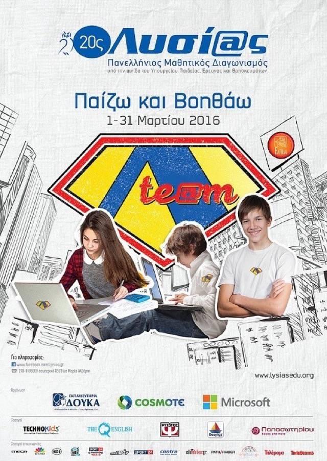 20ος Πανελλήνιος Μαθητικός Διαγωνισμός μέσω Internet «ΛΥΣΙΑΣ