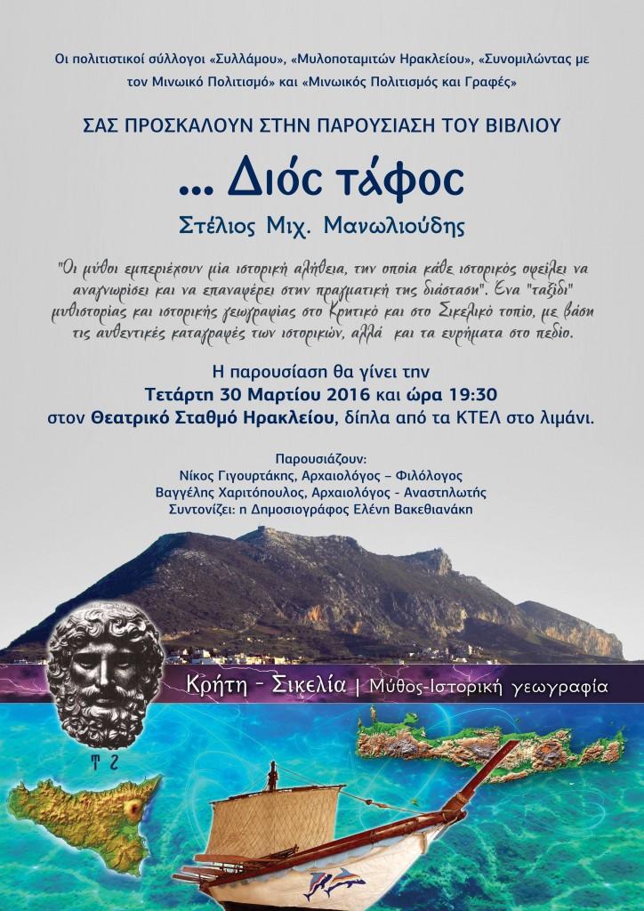 Παρουσίαση βιβλίου : «..Διός τάφος Κρήτη Σικελία: Μύθος – Ιστορική γεωγραφία»