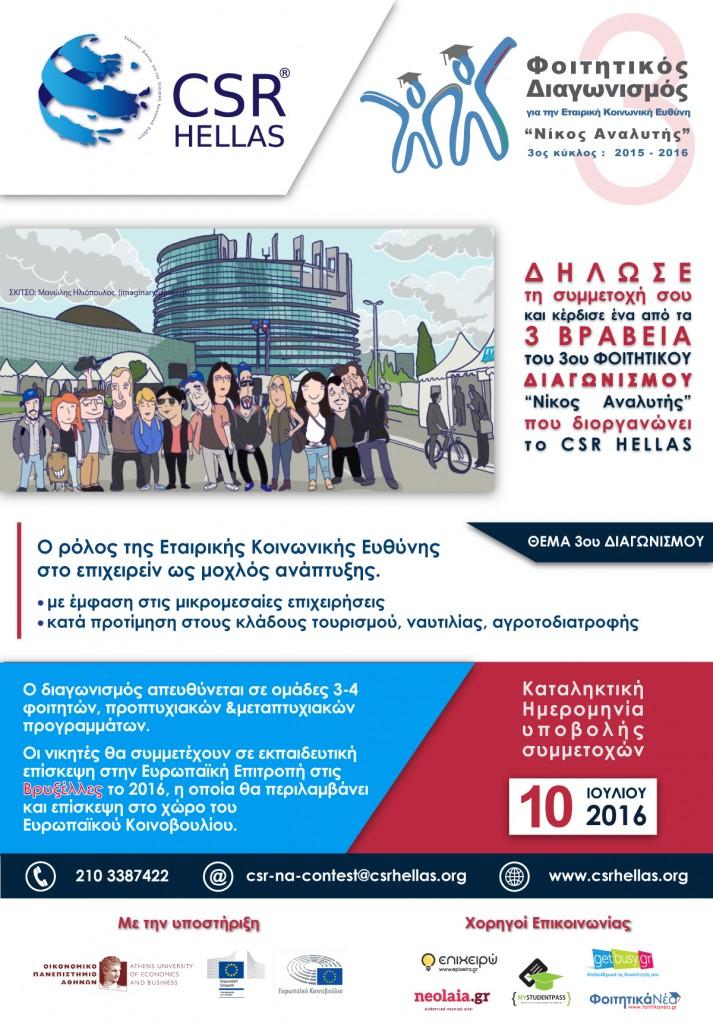3ος Φοιτητικός Διαγωνισμός για την ΕΚΕ