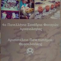 4o_panellinio_synedrio_foititon_arhaiologias_programma-3_page_1