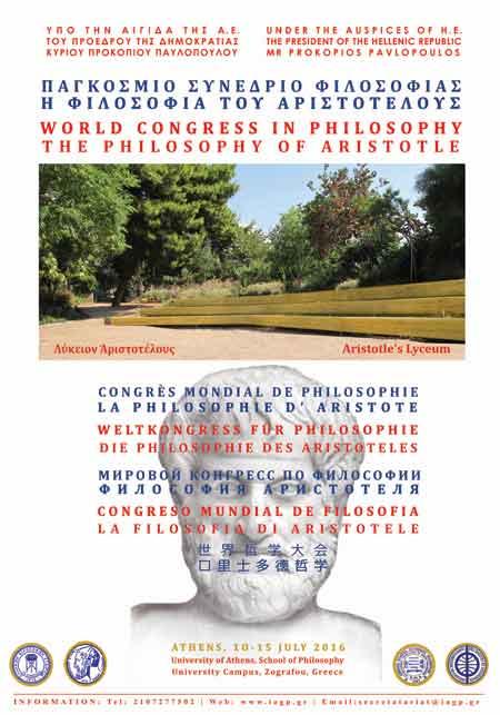 """Παγκόσμιο Συνέδριο Φιλοσοφίας με θέμα: """"H φιλοσοφία του Αριστοτέλους"""""""