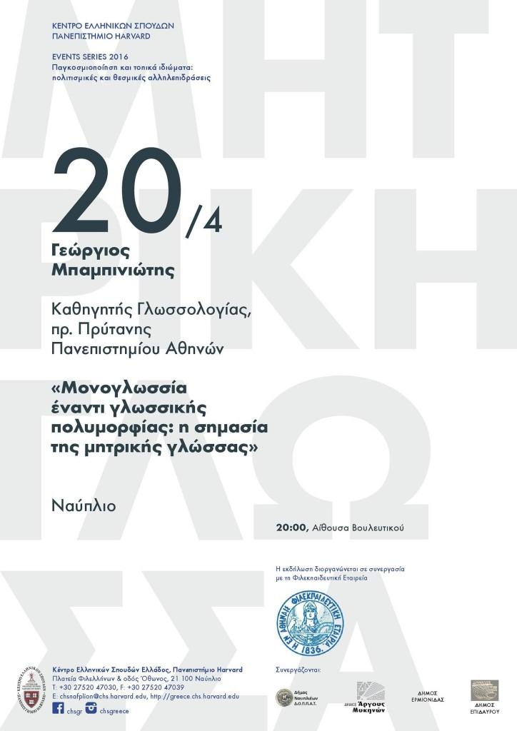 «Παγκοσμιοποίηση και τοπικά ιδιώματα: πολιτισμικές και θεσμικές αλληλεπιδράσεις»