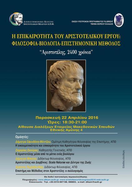 Η Επικαιρότητα του Αριστοτελικού Έργου: Φιλοσοφία-Βιολογία-Επιστημονική Μέθοδος   Ημερίδα