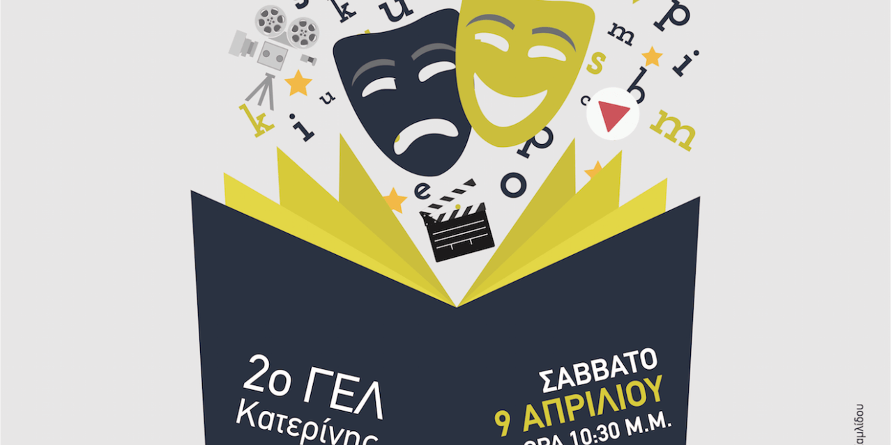 Σύνδεσμος Φιλολόγων Πιερίας: Εκδήλωση με θέμα Θέατρο και Εκπαίδευση.