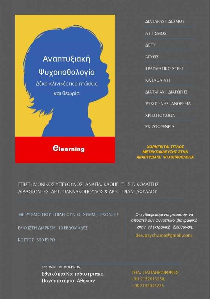 """11 κύκλος ηλεκτρονικού Μετεκπαιδευτικού Προγράμματος """"Αναπτυξιακή Ψυχοπαθολογία"""""""