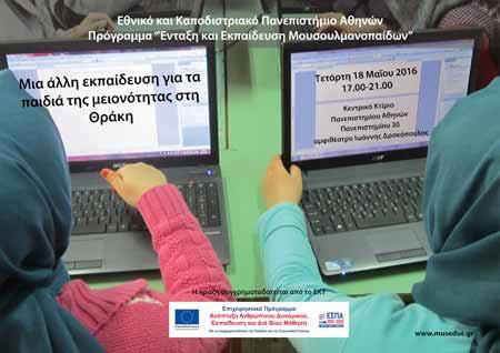 """Ημερίδα με θέμα """"Μια άλλη εκπαίδευση για τα παιδιά της μειονότητας στη Θράκη"""""""