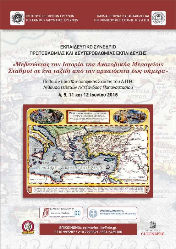 Εκπαιδευτικό Συνέδριο για την Ιστορία