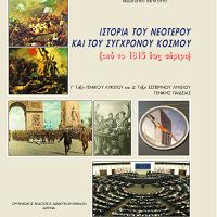 istoria g likeiou(genikis pedias