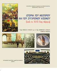 Θέματα 2016 – Ιστορία (Γενικής παιδείας) – Ημερήσιο Λύκειο – ΕΠΑΛ (Ομάδα Β)