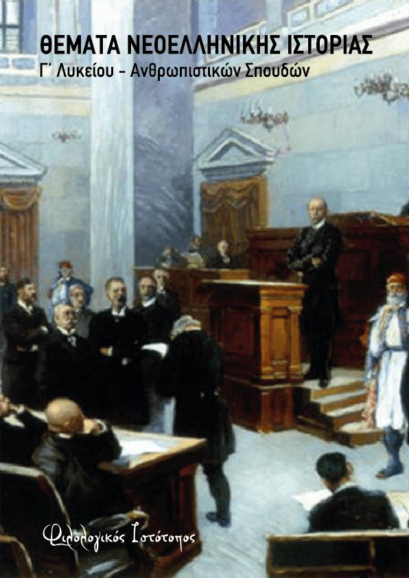 Ιστορία προσαναντολισμού: Ερωτήσεις από Θέματα Πανελληνίων(2000-2015)-4ο κεφάλαιο