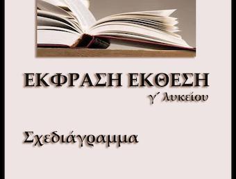 Γλώσσα:Σχεδιάγραμμα