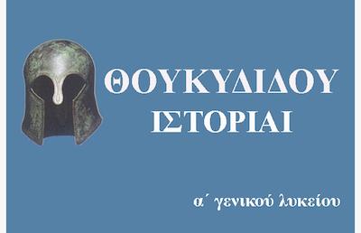 """Θουκυδίδου """"Ιστορίαι"""":3.76-77 (Παράγωγα-ομόρριζα)"""