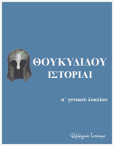 """Θουκυδίδου """"Ιστορίαι"""" 3.72 (Παράγωγα-ομόρριζα)"""
