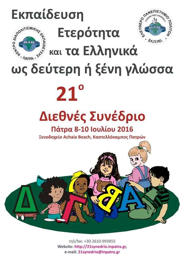 21ο Διεθνές Συνέδριο Εκπαίδευση, ετερότητα  και τα ελληνικά ως δεύτερη ή ξένη γλώσσα