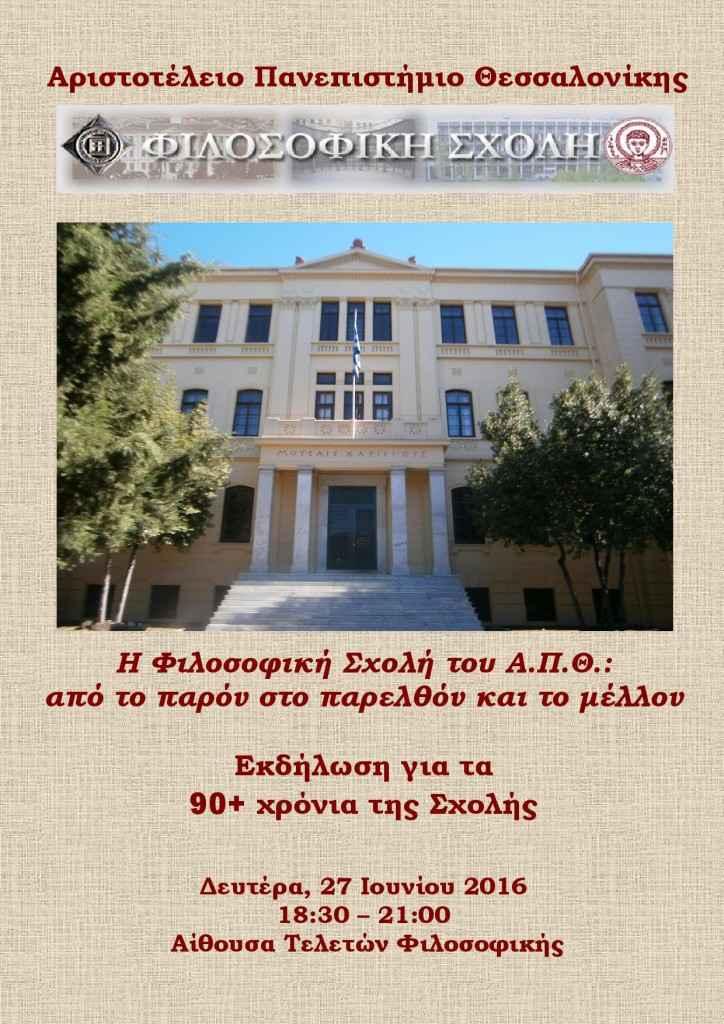 90+ Χρόνια Φιλοσοφική Σχολή Α.Π.Θ.