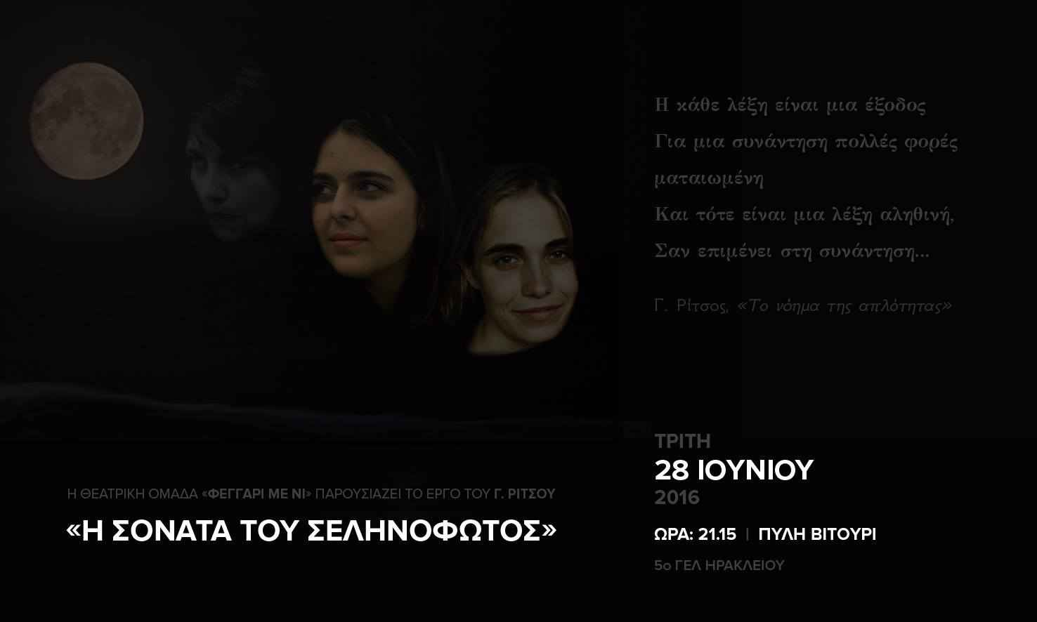 """Θεατρική παράσταση 5ου ΓΕΛ Ηρακλείου: """"Η Σονάτα του Σεληνόφωτος"""" του Γ. Ρίτσου"""