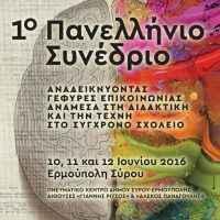synedrio Suros