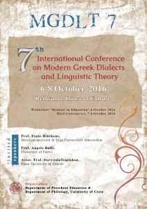 7ο Διεθνές Συνέδριο Νεοελληνικών Διαλέκτων και Γλωσσολογικής Θεωρίας